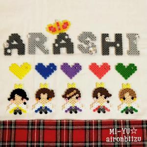 【アイロンビーズ・エンターテイナー】ARASHI☆