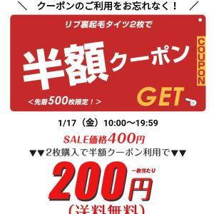 8時まで半額★リブレギンスが送料無料200円