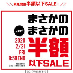 まさかの【半額以下】セール!!