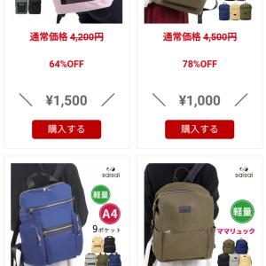 マザーズリュック1000円台に水着が500円!!(・∀・)
