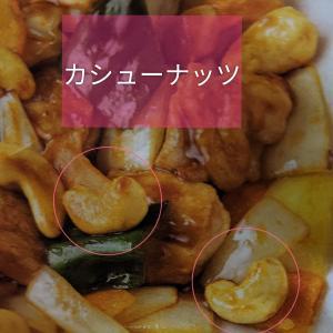 くるみアレルギーの子は → カシューナッツは食べれる?