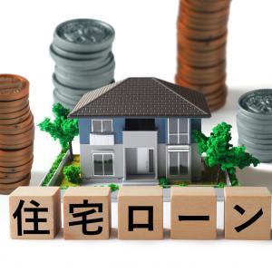 【不動産投資ローン】借り換える時のメリット・デメリット