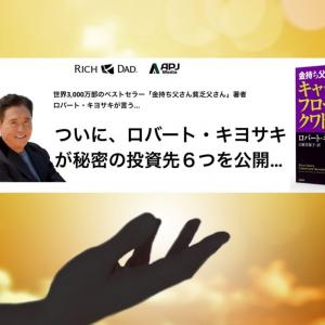 【投資の知恵を学ぶ】『ロバートキヨサキ×不動産』おすすめレポート