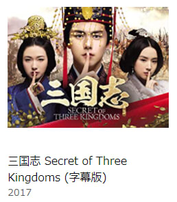 三国志(Secret of Three Kingdoms)を見て