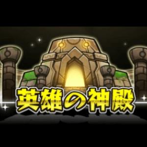 【モンスト】厳選の進捗報告#3
