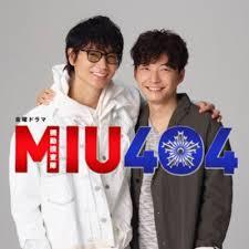 MIU404 8話 「君の笑顔」