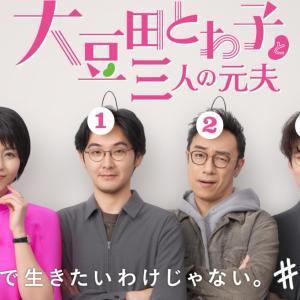 「大豆田とわ子と三人の元夫」明日最終回