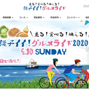 銚子イイ!グルメライド 延期開催日決定