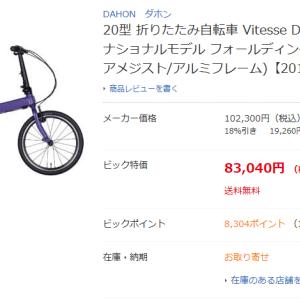 ビッグカメラ で 自転車購入