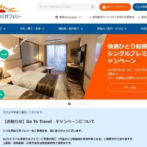 商船三井のキャンペーン