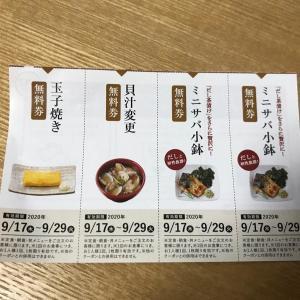 お得情報!やよい軒の必殺クーポン!!