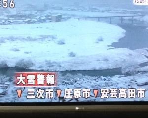 広島県北部は大雪警報じゃね