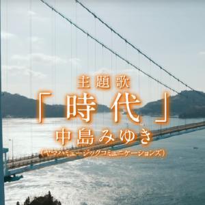映画記憶屋、広島のロケ地?