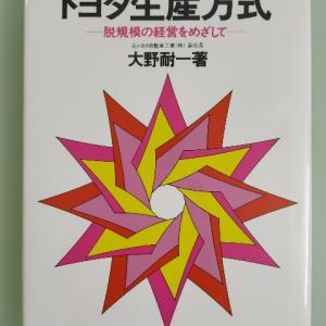 トヨタイズムはこうして生まれた!反米国流+日本流の末に。