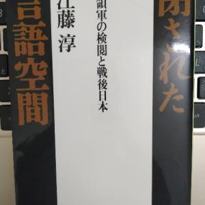 歪められた日本の言論、その起源は米国の検閲か!?―『閉ざされた言語空間』著:江藤淳