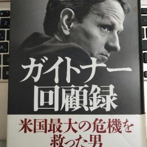 読んでもいいけど。。。ほんと、長いよ(つまらなくはない)―『ガイトナー回顧録』著:ティモシー・ガイトナー 訳:伏見威蕃