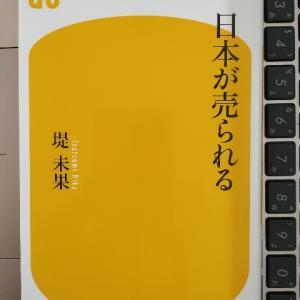 信じるかどうかは別として、調べる足掛かりとして―『日本が売られる』著:堤未果