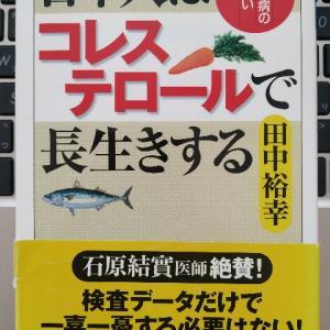 コレステロールだけではない。自分の体は自分で守ろう―『日本人はコレステロールで長生きする』著:田中裕幸