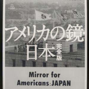 内容が濃すぎる。米国的良心が描く日本を詰ませた生々しい米国政治の実態―『アメリカの鏡・日本 完全版』著:ヘレン・ミアーズ 訳:伊藤延司