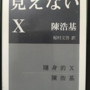 土曜日の大学で、推理小説に関する授業 from 香港―『見えないX』著:陳浩基