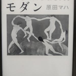 MoMAが織りなす人間模様。芸術好き・ウンチク好きにはたまらない!―『モダン』著:原田マハ