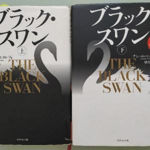 ―『ブラック・スワン 不確実性とリスクの本質』著:ナシーム・ニコラス・タレブ 訳:望月衛