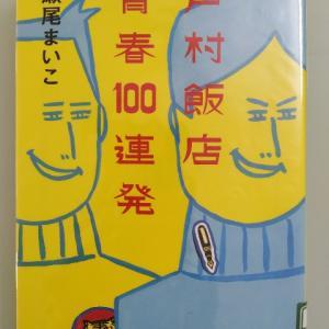 大阪下町のちょっとほっこりする兄弟の話―『戸村飯店 青春100連発』著:瀬尾まいこ