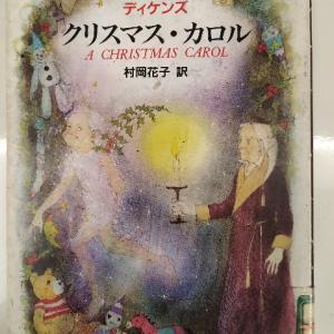 クリスマス前夜のちょっといい話―『クリスマス・カロル』著:C・ディケンズ 訳:村岡花子