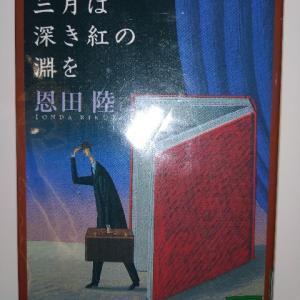 驚きの展開の四部構成ミステリ。ミステリ好き・本好きは是非読んでみて!―『三月は深き紅の淵を』著:恩田睦