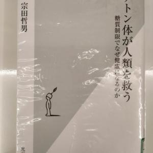 糖質制限の良さを明快に説明。読み返してより理解したいコンディショニング名著―『ケトン体が人類を救う 糖質制限でなぜ健康になるのか』著:宗田哲男