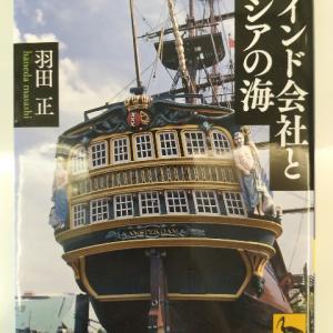 16世紀大航海時代、日欧亜を東インド会社を通じて俯瞰する―『東インド会社とアジアの海』著:羽田正