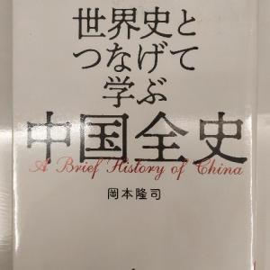 多民族国家中国の歴史。こりゃまとまらないはずだわ―『世界史とつなげて学ぶ中国全史』著:岡本隆司