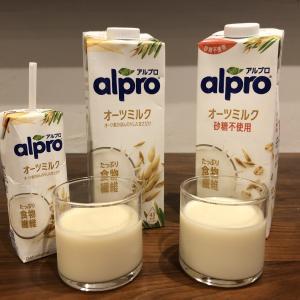 話題のオーツミルクを飲んでみた【乳糖・カゼインフリー・栄養価豊富】