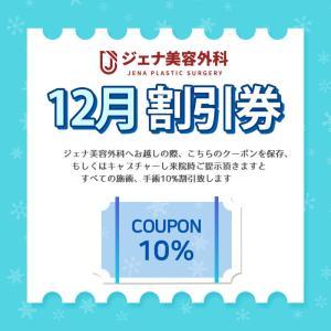 【釜山★西面】やっぱりジェナ♪12月ジェナ月刊クーポン