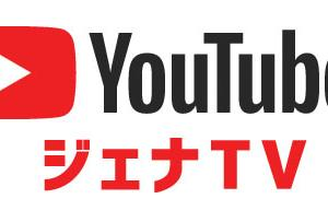 【ジェナTV】あなたのお悩み解決‼ジェナTV日本上陸