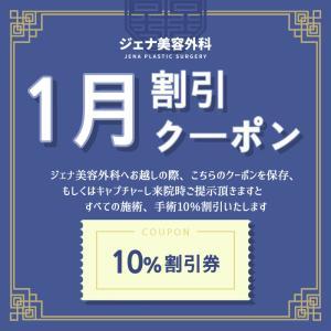 【釜山★西面】ジェナ♪1月ジェナ月刊クーポン