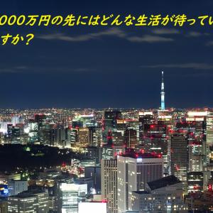 【注目】年収1000万円のリアル!誰でも本業と副業で年収1000万円は超えられる!