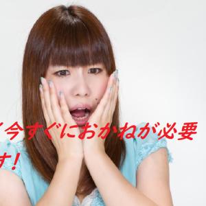 【信販ローン20年】15年返済で10%案件はねらい目!?