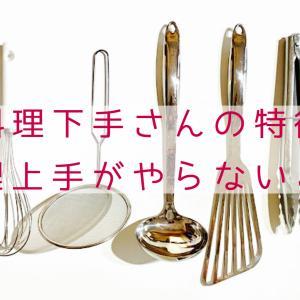 《料理下手さんの特徴》料理上手がやらない3つの間違い
