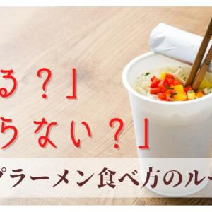 カップラーメン「太る」「太らない」は食べ方のルール次第!