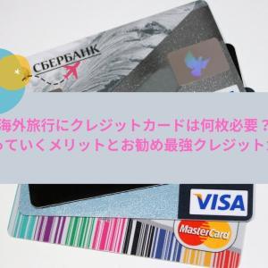 【海外旅行にクレジットカードは何枚必要?】3枚持っていくメリットとお勧め最強クレジットカード3つを紹介!