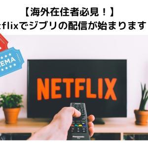 【海外在住者必見!】Netflixでジブリの配信が始まります!