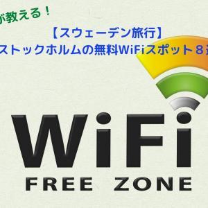 【スウェーデン旅行】在住者が教える!ストックホルムの無料WiFiスポット8選