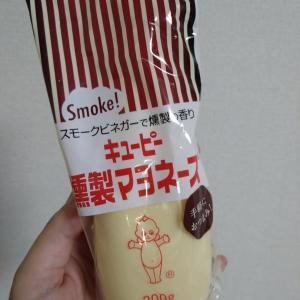 キユーピーキユーピー 燻製マヨネーズ