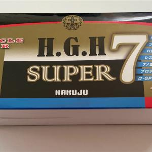 先ずは試してみる価値あるかも❣️ H.G.H SUPER 7