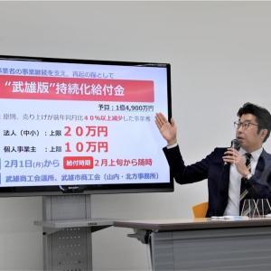 武雄氏は、独自で持続化給付金はじめられてます!