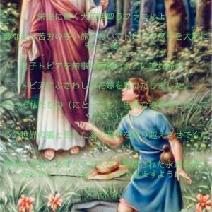 大天使ラファエルの祈り