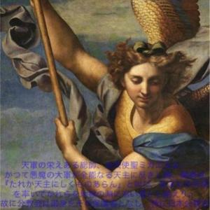 大天使ミカエルの祈り