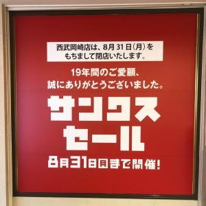 西武岡崎店