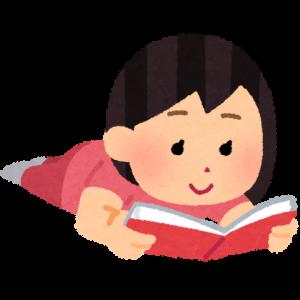 読書を意味あるものする方法